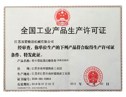 双箭生产许可证